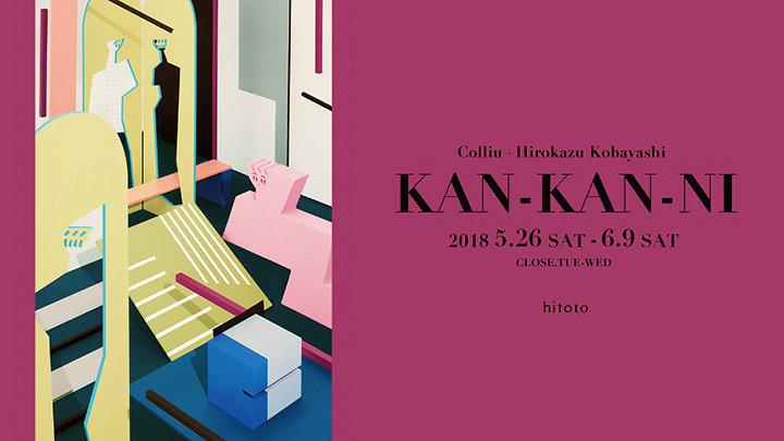 20180526-kankanni_full